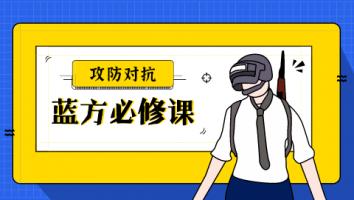 蓝方必修课 【618限时优惠】
