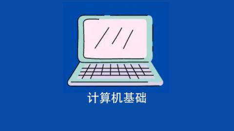 计算机基础