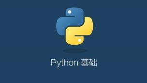 Python 基础