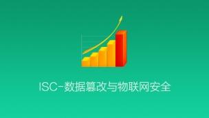 ISC-物联网安全