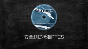 Kali Linux安全测试方法
